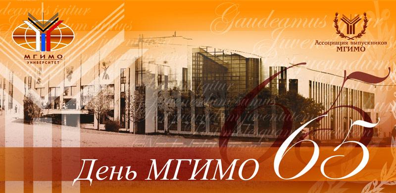 Юбилей института открытка