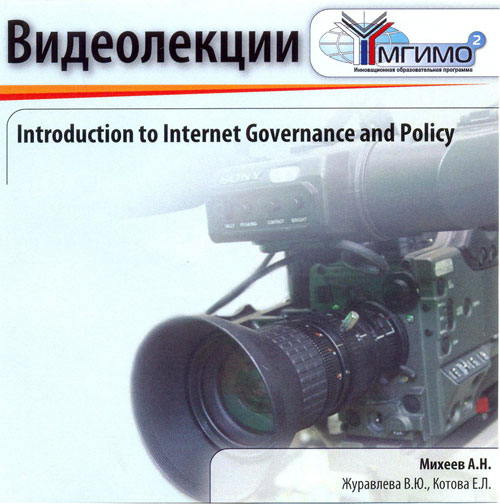 Introduction to Internet Governance and Policy