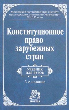 Право зарубежных стран учебник