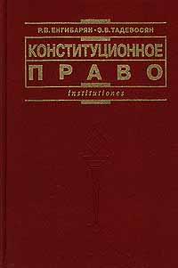 Енгибарян р в конституционное право
