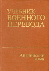 Учебник военного перевода английский язык специальный курс