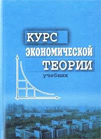 Учебник Курс Экономической Теории М Н Чепурина
