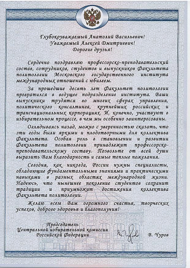 Поздравления с днем рождения председателю избирательной комиссии