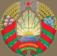 Государственный герб Республики Беларусь