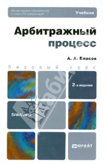 Арбитражный процесс - Переход на начальную страницу