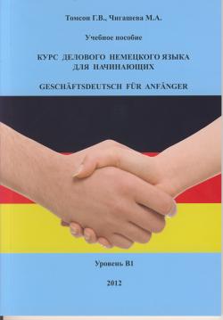 Г в курс делового немецкого языка для