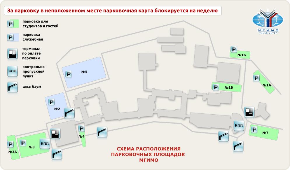 Схема расположения парковок: