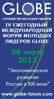 IV Ежегодный международный форум молодых лидеров «GLOBE»