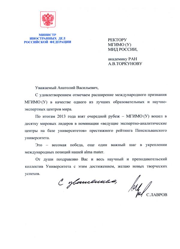 Поздравление министру о назначении