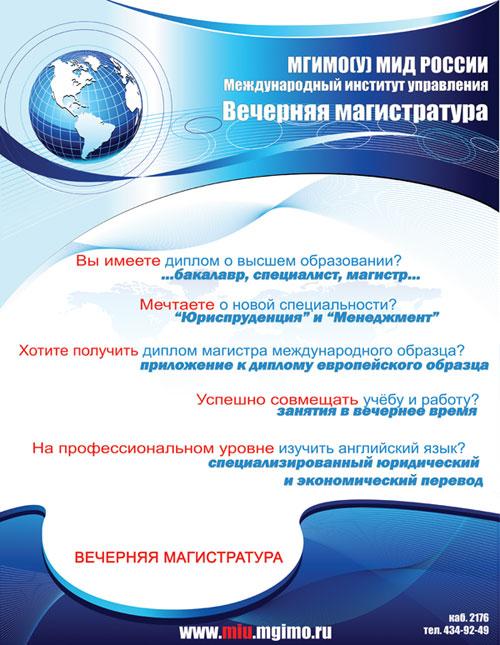 Программы магистратуры в россии