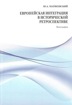 Монография по европейской интеграции