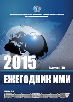 Ежегодник ИМИ1(11)