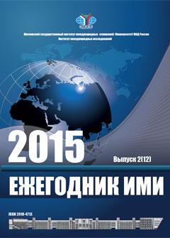 Ежегодник ИМИ2(12)