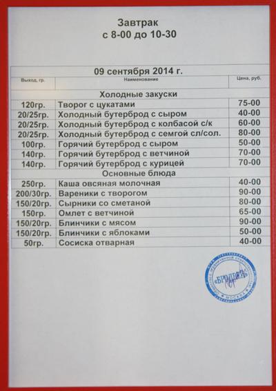 меню в столовой образец с ценами - фото 6