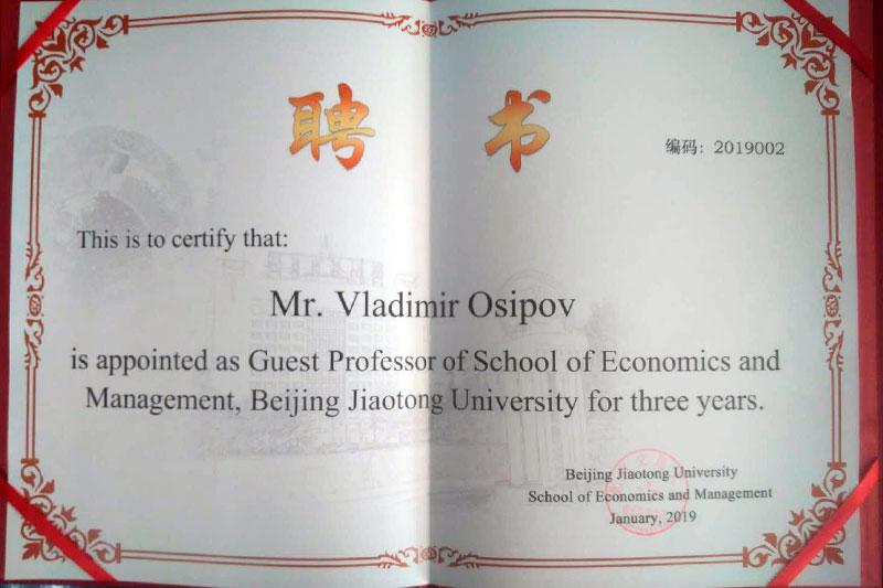 В.С.Осипов — приглашенный профессор Пекинского транспортного университета