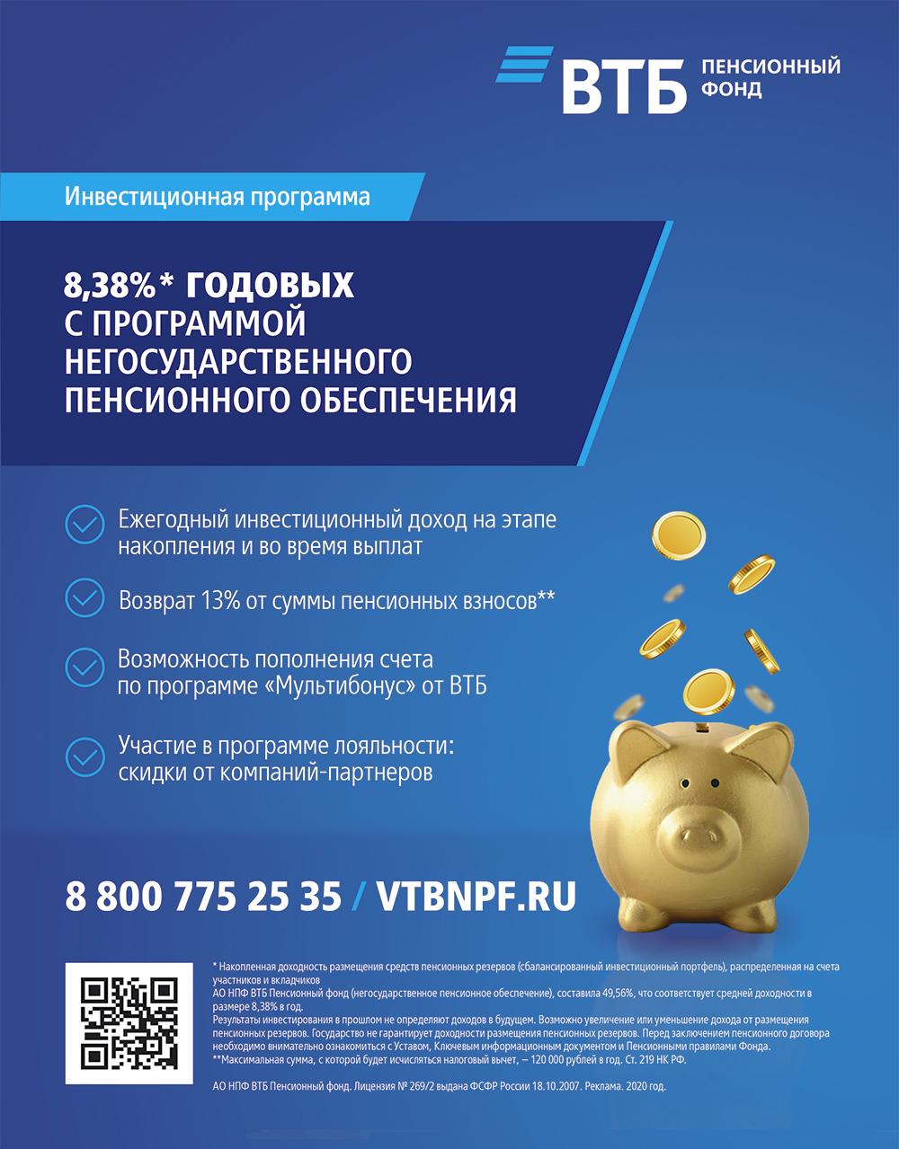 Программа пенсионного вкладам вклад пенсионный в банке втб 24