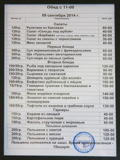 меню для столовой образцы
