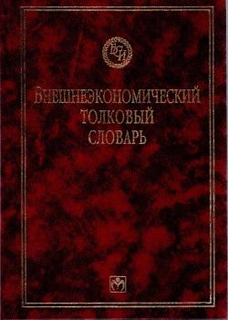 Внешнеэкономический толковый словарь