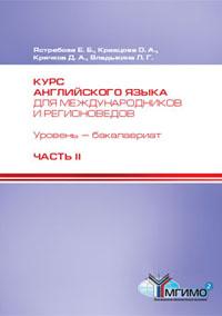 кравцова английский язык учебник онлайн