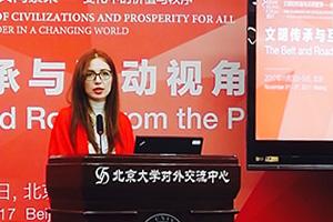 Пекинский  форум — 2017