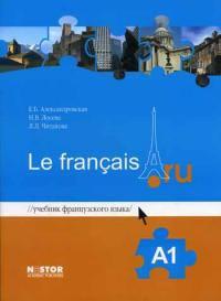 скачать le francais ru a1 бесплатно