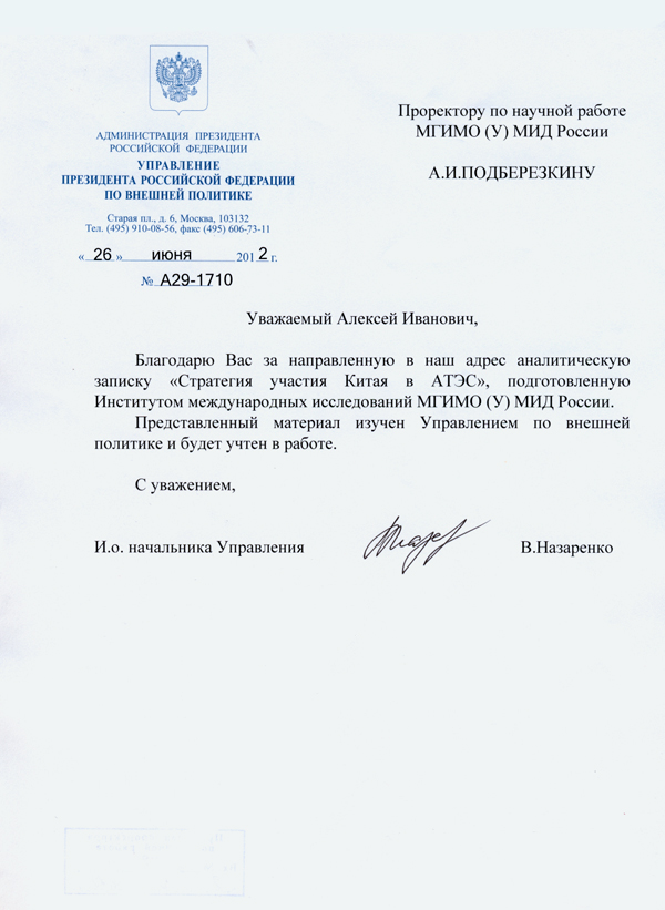 Горячая линия президента рд васильева написать письмо