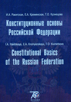 Constitutional Basics of the Russian Federation