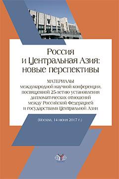 Россия и Центральная Азия: новые перспективы