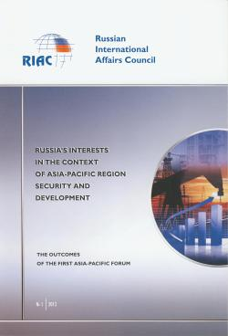 Russia's Interests in the Context of Asia-Pacific Region Security and Development. Report.