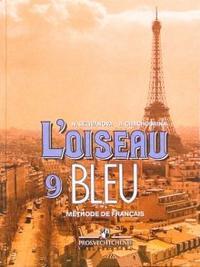 Селиванова шашурина французский язык 7 класс переводы текстов