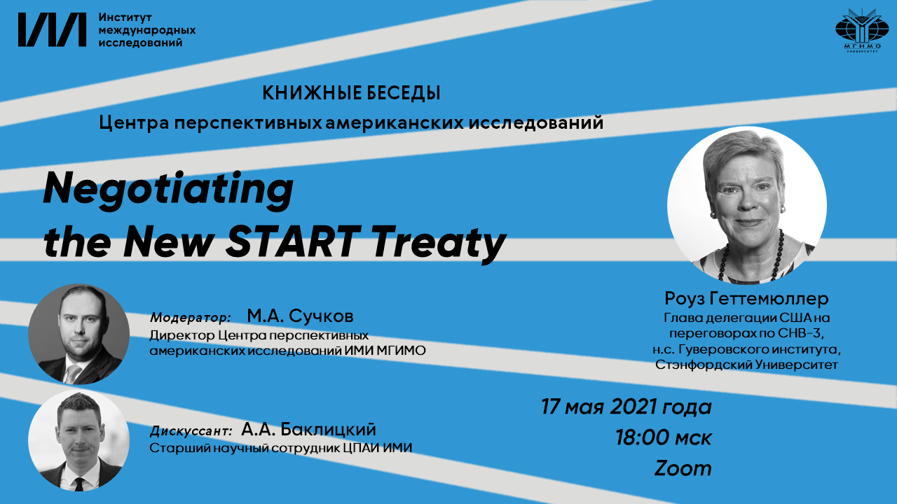 СAAS Book Talk Series: Negotiating the New START Treaty
