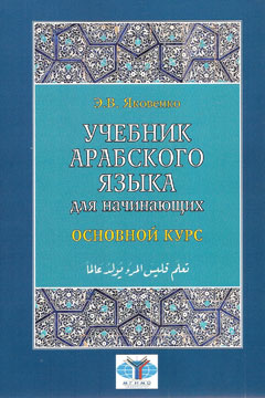 учебник арабский язык для начинающих