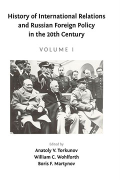 History of International Relations and Russian Foreign Policy in the 20th century. Vol.1, 2