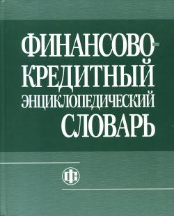 Финансово-кредитный энциклопедический словарь