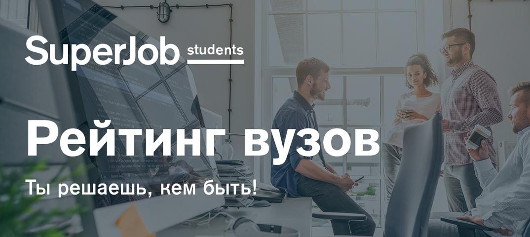 МГИМО занял первое место врейтинге вузов Superjob