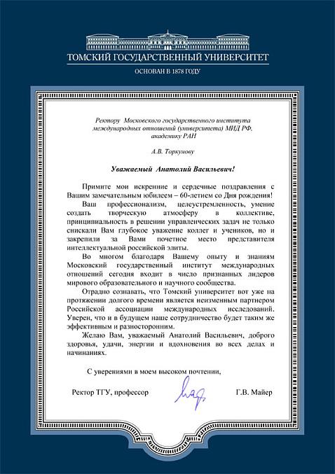 Поздравление у юбилею института