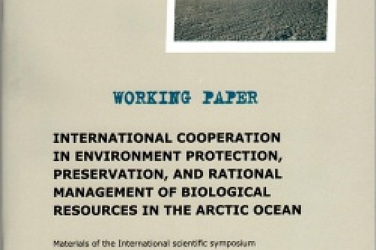 International Cooperation in Environment Protection, Preservation and Rational Management of Biological Resources in the Arctic Ocean