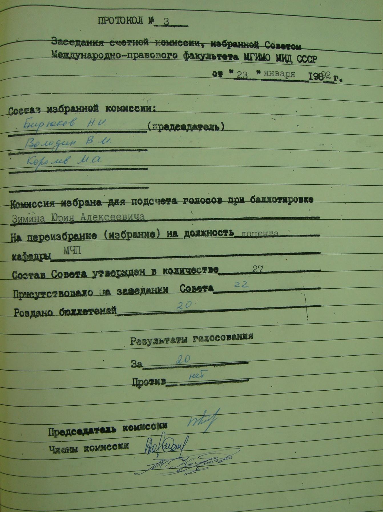 образец протокола заседания комиссии образец